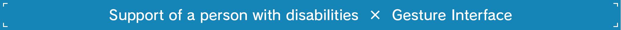 重度運動機能障害者支援×ジェスチャインターフェース
