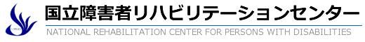 国立障害者リハビリテーションセンター研究所