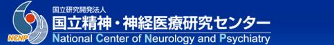 国立精神・神経医療研究センター
